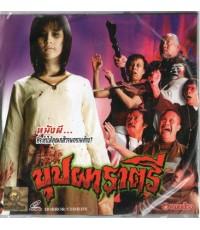 VCD แมงป่อง99 ภาพยนตร์ไทย บุปผาราตรี นำแสดงโดย เฌอมาลย์ บุญยศักดิ์