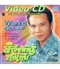 VCD Jkc150 Karaoke พรศักดิ์ ส่องแสง ชุด เต้ยสาวจันทร์กั้งโกบ