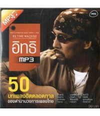 MP3.RS TIME MACHINE 50 บทเพลงฮิตตลอดกาล ของตำนานวงการเพลงไทย อิทธิ