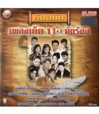 MP3.ชัวร์ ต้นฉบับ เพลงเด็ด 11+1 นักร้อง กับ 50 บทเพลงดัง