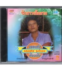 CD Jkc79 เพลงดัง ต้นฉบับ แสงสุรีย์ รุ่งโรจน์ ชุด รักสาวเสื้อลาย