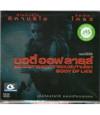 VCD ภาพยนตร์ฝรั่งเรื่อง บอดี้ออฟลายส์ แผนบงการยอดจารชนสะท้านโลก (พากย์ไทย)
