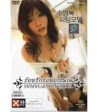 DVD ภาพยนตร์เกาหลีอิโรติค เรื่องร้อยรักร้อยอารมณ์ (พากย์ไทย)