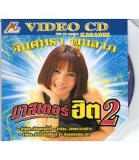 VCD MT120 คาราโอเกะ จินตหรา พูนลาภ ชุด มาสเตอร์ฮิต 2