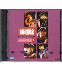 CD NT135 แซม ยุรนันท์ ภมรมนตรี ชุด ซูเปอร์ฮิต 2