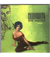 CD แม่ไม้เพลงไทย(ตรามงกุฎ))210 ต้นฉบับเดิม ชุด ยอดเพลง สุรพล สมบัติเจริญ (ภาพปกแผ่นเสียงเดิม)