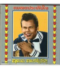 CD แม่ไม้เพลงไทย(ตรามงกุฎ)210 ต้นฉบับเดิม สุรพล สมบัติเจริญ ชุด ผู้แพ้รัก (ภาพปกแผ่นเสียงเดิม)