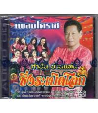 CD 4S120 เพลงโคราช ซิ่งระเบิดโลก กำปั่น บ้านแท่น