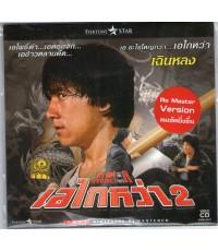 VCD UNITED109 ภาพยนตร์จีนเรื่อง เอไกหว่า 2 นำแสดงโดย.เฉินหลง(มาสเตอร์แท้)