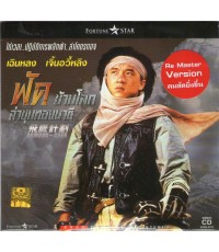 VCD UNITED109 ภาพยนตร์จีนเรื่อง ฟัดข้ามโลกล่าขุมทองนาซี นำแสดงโดย.เฉินหลง/เจิ้นอวี้หลิง(มาสเตอร์แท้)