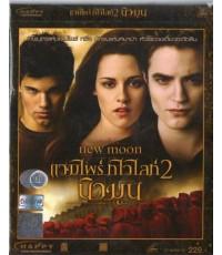 VCD Happy229 ภาพยนตร์ ฝรั่ง เรื่อง แวมไพร์ ทไวไลท์ 2 นิวมูน (พากย์ไทย)