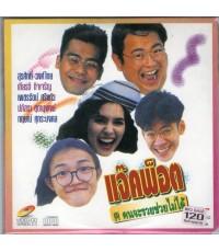 VCD Aps120 หนังไทย(เก่า)ในอดีต เรื่อง แจ๊คพ็อต คนจะรวยช่วยไม่ได้ นำแสดงโดย สุรศักดิ์/เกียรติ
