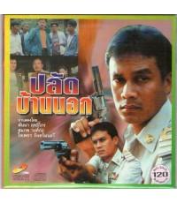 VCD Aps120 หนังไทย(เก่า)ในอดีต เรื่อง ปลัดบ้านนอก นำแสดงโดย พันนา ฤทธิไกร/สมภพ/ใจเพชร