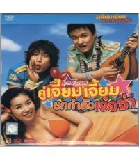VCD Evs109 ภาพยนตร์เกาหลี เรื่อง คู่เจี๋ยมเจี้ยมยกกำลังเจ๋อซ่า TWO GUYS (พากย์ไทย)