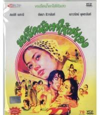 VCD Happy Time79 ภาพยนตร์ไทย(เก่า)ในอดีตเรื่อง ขอเช็ดน้ำตาให้ตัวเอง นำแสดงโดย สมบัติ/นัยนา/เนาวรัตน์