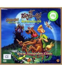 VCD MS190 ภาพยนตร์การ์ตูน เรื่อง สคูบี้-ดู กับราชาแห่งภูติ (พากย์ไทย)