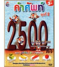 VCD SG99 คำศัพท์ภาษาอังกฤษ 2500 คำ ง่ายนิดเดียว ชุดที่ 2