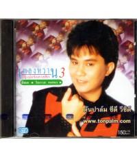 CD N150 อ๊อด (โอภาส ทศพร) เพลงหวานซูเปอร์คลาสสิก ชุด 3