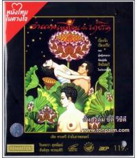 VCD BKP119 หนังไทย(เก่า)ในอดีต เรื่อง อำแดงเหมือนกับนายริด นำโดย สันติสุข/จินตหรา (บรรจุซอง 2แผ่นจบ)