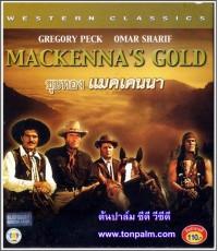 VCD ELEPHANT110 ภาพยนตร์ฝรั่งคาวบอย เรื่อง ขุมทอง แมคเคนนา พากย์ไทย (บรรจุซอง 2 แผ่นจบ)
