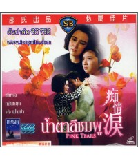 VCD SB150 ภาพยนตร์จีนเรื่อง น้ำตาสีชมพู (พากย์ไทย บรรจุซอง 2 แผ่นจบ)
