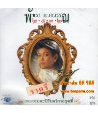 CD นิธิทัศน์120 ๑๖ เพลงอมตะนิรันดร์กาล ๒๕๓๒ พัชรา แวงวรรณ ชุดที่ ๓ (บรรจุกล่อง)