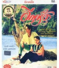 VCD Happy Time79 ภาพยนตร์ไทย (เก่า)ในอดีต เรื่อง อีกครั้ง (บรรจุซอง 2 แผ่นจบ)