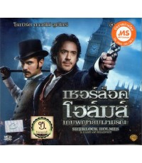 VCD MS190 ภาพยนตร์ฝรั่ง เรื่อง เชอร์ล็อคโฮล์มส์ เกมพญายมเงามรณะ พากย์ไทย (บรรจุซอง 2 แผ่นจบ)