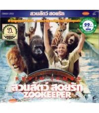 VCD เบิ้ม99 ภาพยนตร์ฝรั่ง เรื่อง สวนสัตว์ สอยรัก ZOO KEEPER พากย์ไทย (บรรจุซอง 2 แผ่นจบ)