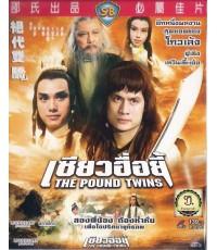 VCD SB139 ภาพยนตร์จีนกำลังภายใน (ชอว์บราเดอร์)เรื่อง เซียวฮื่อยี้ พากย์ไทย บรรจุซอง 2 แผ่นจบ