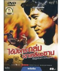 DVD Evs 69 ภาพยนตร์จีน เรื่อง ไอ้มังกรถล่มเขาเหลียงซาน นำแสดงโดย เฉินหลง (พากย์ไทย) บรรจุซอง