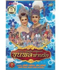 DVD Rose290 ลิเกคณะ เฉลิมชัย มาลัยนาค เรื่อง ขุนพลพ่ายรัก (บรรจุ 2 แผ่นจบ)