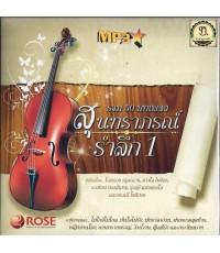 MP3.Rose 110 รวม 50 บทเพลง สุนทราภรณ์ รำลึก 1 (บรรจุซอง) มาสเตอร์แท้