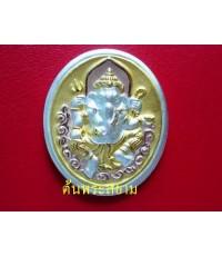 เหรียญรูปไข่ พระพิฆเนศเทพแห่งความสำเร็จ กรมศิลปากร ปี47 เนื้อ 3 กษัตริย์ พื้นทอง