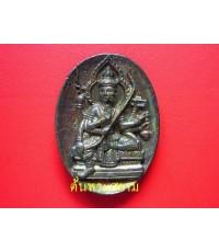 เหรียญพระพรหมสุริยเทพ เนื้อนวะแก่ทอง ล.ป.กาหลง สิริมงคลแห่งชีวิต