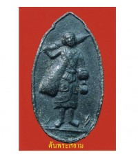 พระสิวลี รูปไข่ เนื้อใบลาน   ปี21 หลวงปู่โต๊ะ วัดประดู่ฉิมพลี  (องค์ที่ 3) ติดรางวัลที่ 1
