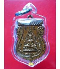 เหรียญพระพุทโธภาสชินราชจอมมุนี ปี06 วัดสารนาท คุณแม่บุญเรือน อธิษฐานจิต