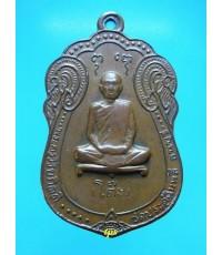 เหรียญเสมาฉลองอายุ หลังยันต์ตรีนิิสิงเห หลวงปู่โต๊ะ ปี2517