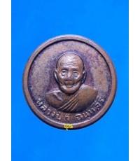 เหรียญขวัญถุงหลังมั่งมีศรีุสุข ปี19 ล.ป.สี วัดเขาถ้ำบุญนาค