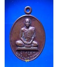 เหรียญรุ่นอิทธิฤทธิ์ ล.พ.อุตตมะ วัดวังวิเวการาม จ.กาญจนบุรี