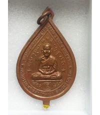 เหรียญที่ระลึกฉลองเลื่อนสมณศักดิ์ หลวงปู่ใหญ่ วัดสะแก ปี16 ล.ป.ดู่ปลุกเสก