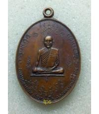 เหรียญพระอาจารย์มหาปิ่น ปัญญาพโล รุ่นแรก วัดป่าศรัทธาราม