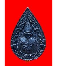 เหรียญหยดน้ำหลังพระนาคปรก รุ่นแซยิด99ปี ลป.บุดดา ถาวโร