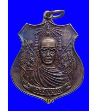 เหรียญรูปเหมือนไตรมาส รุ่นแรก เนื้อทองแดง 2518