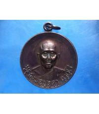 เหรียญรุ่น4ม.1 ปี2520 ล.ป.บุดดา ถาวโร สภาพสวย