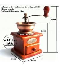 เครื่องบดกาแฟมือหมุน COFFEE MILL DH ANTIQUE GRINDER COFFEE MILL MANUAL  ที่บดกาแฟมือหมุนกล่องไม้