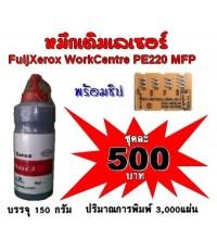 หมึกเติม Fuji xerox WorkCentre PE220 MFP