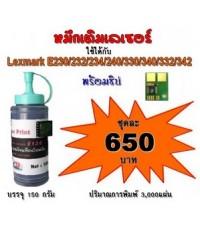 หมึกพิมพ์ Lexmark E230(ชนิดเติม)