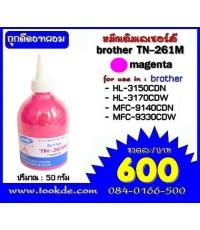 หมึกเติม brother TN-261M