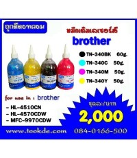 หมึกเติมสี Brother TN-340BK/C/M/Y